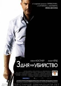 bp_1393930675tri-dnya-na-ubiistvo