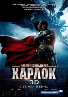 1395518651_1394806080_kosmicheskiy-pirat-harlok