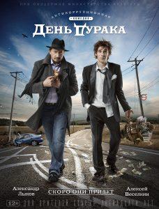 kinopoisk_ru-den-duraka-2353362