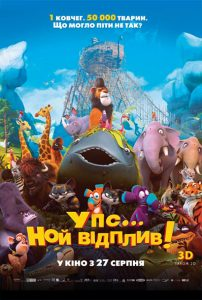 poster_ua
